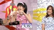 嗣永桃子 mashup! 音王 MUSIO 2008/11/9
