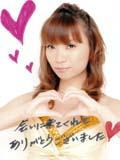 保田圭 Hello!Project 2009 winter コレクションメッセージ入り生写真