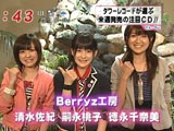 清水佐紀・嗣永桃子・徳永千奈美 めざましどようび 2009/5/30
