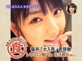 道重さゆみ ダウンタウンDX 2009/6/4
