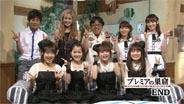 高橋愛・新垣里沙・光井愛佳・リンリン プレミアの巣窟 2009/8/11