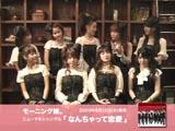モーニング娘。 いまこれTV! 2009/8/19