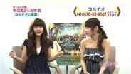 高橋愛・新垣里沙 週刊プラチケ! 2009/8/26