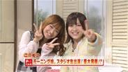 亀井絵里・リンリン ぴーかんテレビ 2009/11/5