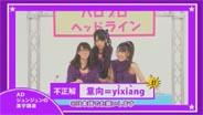 続・美勇伝 DVD「Hello! Project DVD MAGAZINE Vol.21」