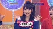 道重さゆみ アクセる☆ビリー! 2010/2/23
