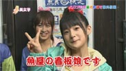 嗣永桃子 美女学 2010/4/8