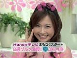 060531hana_abe_s.jpg