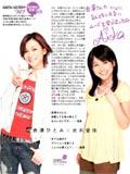 TVガイド 吉澤ひとみ 光井愛佳 2007/4/11