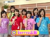 Berryz工房 ○○あい☆コラ!生やぐち