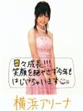真野恵里菜 メッセージ入り生写真