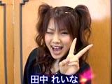 田中れいな HELLO! 10TH PARTY 記念DVD