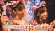 生田衣梨奈 譜久村聖 美女学 2011/4/7